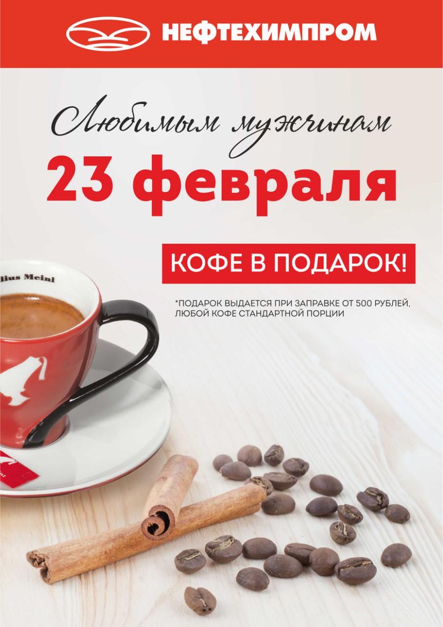 карточки на кофе в подарок